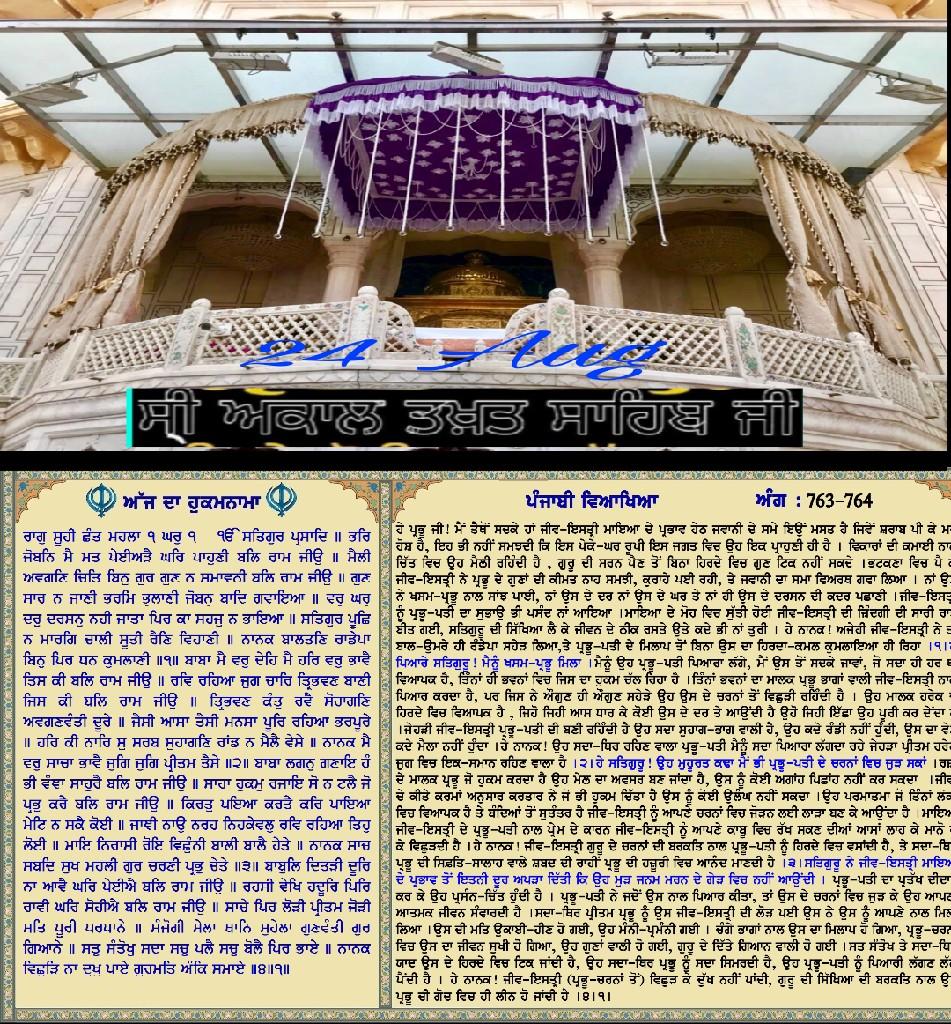 Shri Akal Takht Sahib Ji