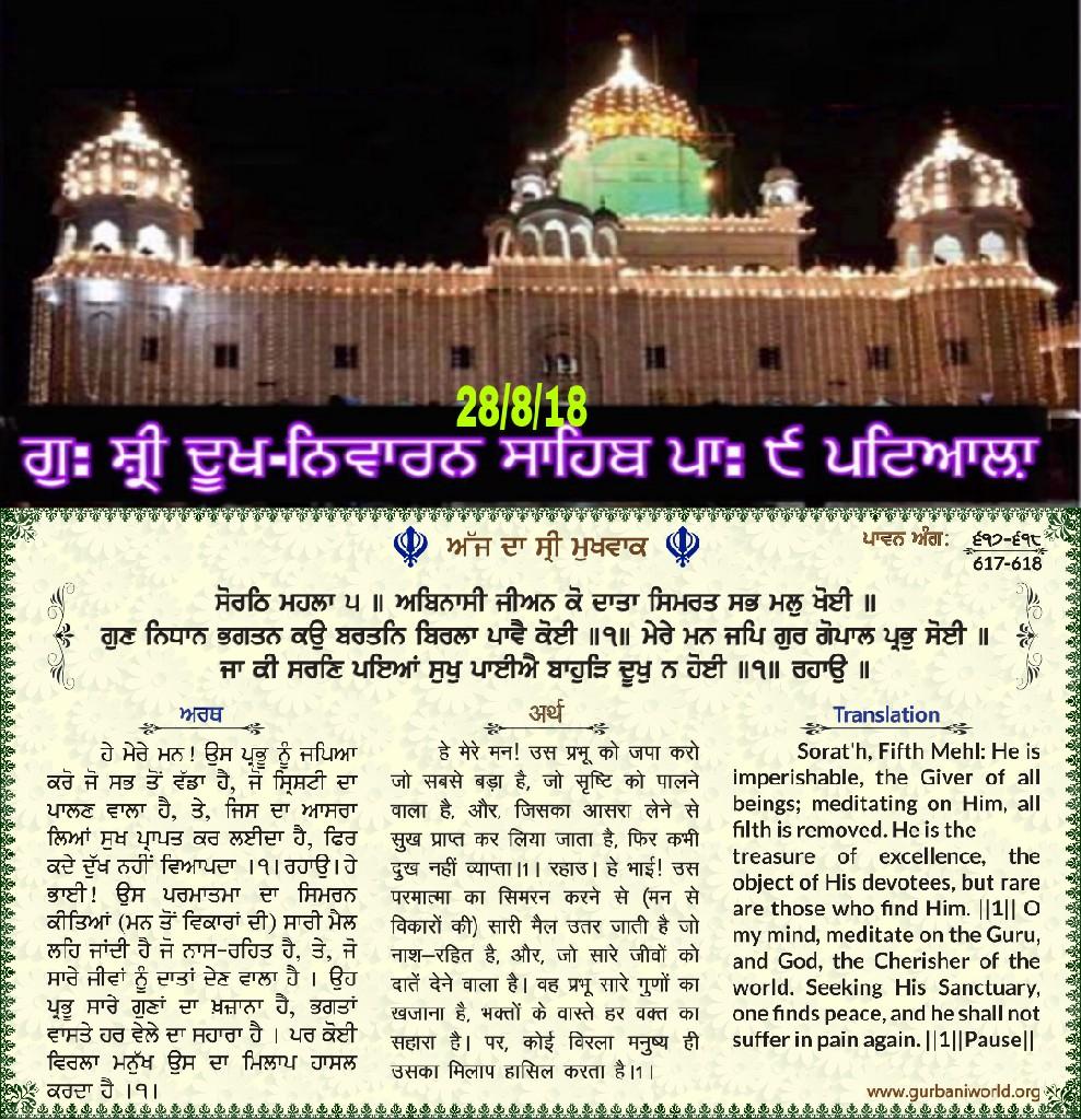 Shri Guru Dukh Nivaran Sahib Ji