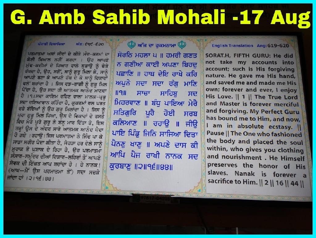 Shri Amb Sahib Ji, Mohali, Punjab